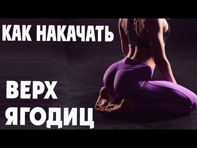 КАК НАКАЧАТЬ ВЕРХ ЯГОДИЦ Тренировка для Попы Butt Workout 90 60 90