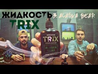 VAPEBRO | ОБЗОР ЖИДКОСТИ | smoke kitchen TRIX(чмок кичен)