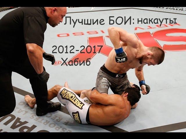 Лучшие БОИ нокауты Хабиба Нурмагомедова за всю карьеру ММА/The best knockouts of Habib Nurmagomedov
