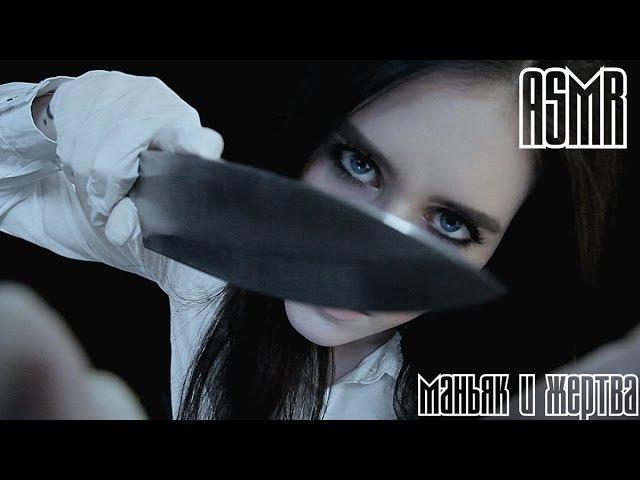 18 ASMR. Маньяк и жертва (roleplay) | Maniac and victim