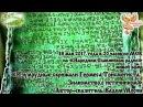 Изумрудные скрижали Гермеса Трисмегиста Знакомство с источником Часть 1 Народ