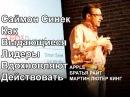 Саймон Синек — Как Выдающиеся Лидеры Вдохновляют Действовать (2009)