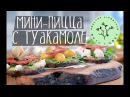 Сыроедческий Рецепт Пицца с гуакамоле raw vegan рецепт от ВкусЦвет