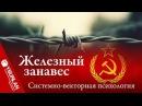 Поколение наивных советских людей за железным занавесом