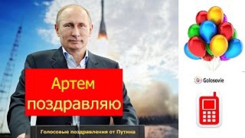 С Днем рождения Артем — поздравление от Путина