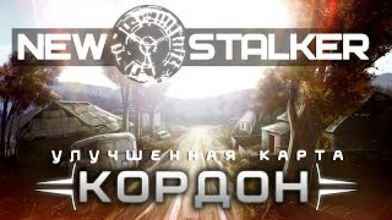 НОВЫЙ КОРДОН | NEW STALKER | НОВАЯ КАРТА