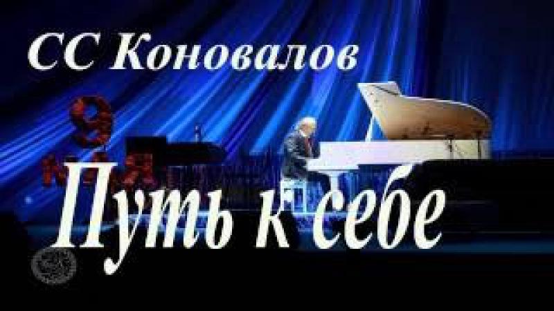 Путь к себе С.С. Коновалов. Лечение. Исцеление.Выздоровление без таблеток.