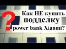 Xiaomi оригинал. Проверка на подлинность Xiaomi на примере power bank.