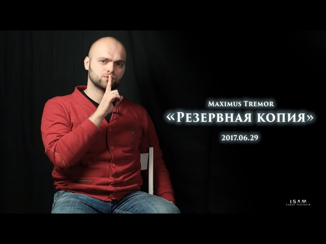«Резервная копия» Maximus Tremor 2017.06.29