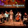 Анна Гофман & Mazal Bueno Orquesta