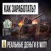 Заработок в игре World of Tanks и Dota