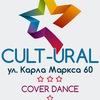 K-pop House - Cover Dance в Екатеринбурге