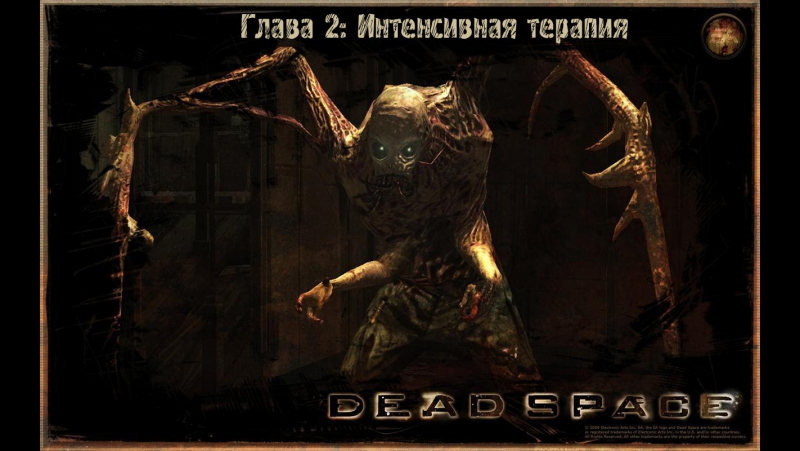 Dead Space - Глава 2: Интенсивная терапия