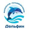 """""""ДЕЛЬФИН"""",спортивное и оздоровительное плавание"""
