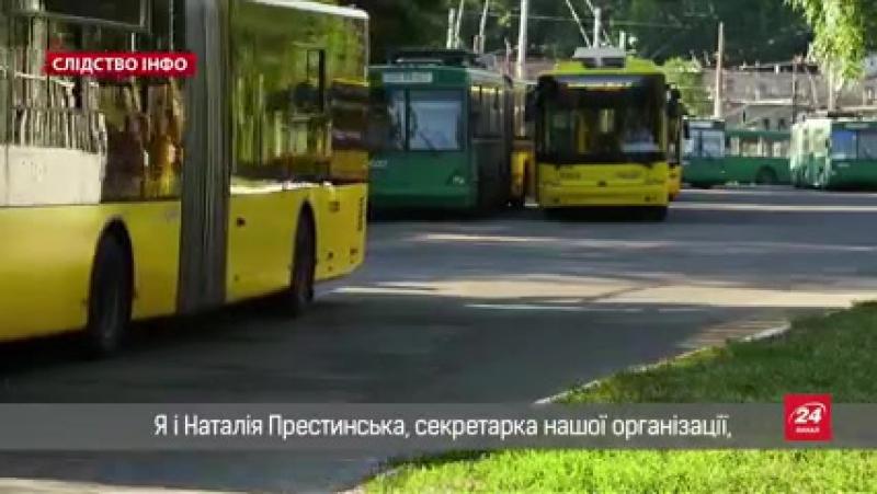 Корупція на транспорті хто і як дерибанить гроші Київпастрансу