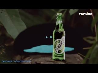 Реклама Туборг - TUBORG - реклама пива - ой мамо люблю Гриця