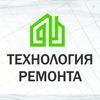 ТЕХНОЛОГИЯ РЕМОНТА/Волгодонск/Ростов/Краснодар