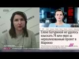 Елена Батурина хотела получить 74 млн евро, но проиграла