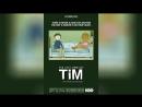 Жизнь и приключения Тима 2008
