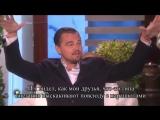 Леонардо ДиКаприо очень смешно изображает русский акцент (русские субтитры)_ Leos Bad Luck RUS SUB - YouTube