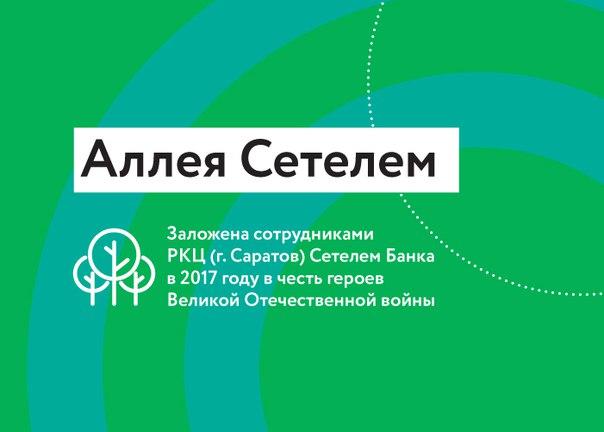 Сетелем Банк принял участие в акции «Древо Памяти» в г. Саратове. Сотр