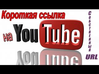 Короткая ссылка на свой Youtube . Меняем URL ютуб канала.