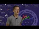 2000й абитуриент АлтГУ приемной кампании 2017 года