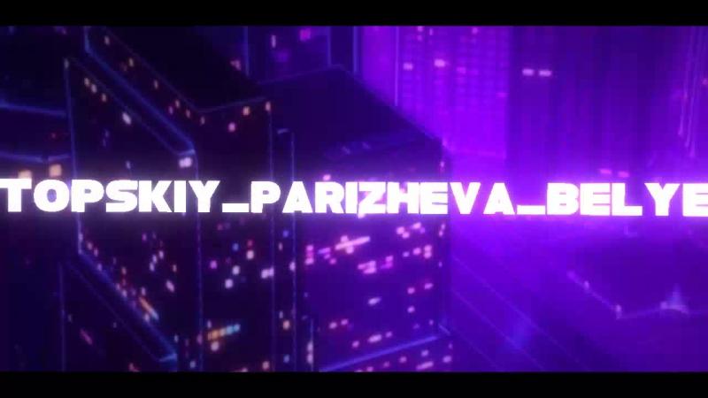Topskiy_Parizheva_Belye