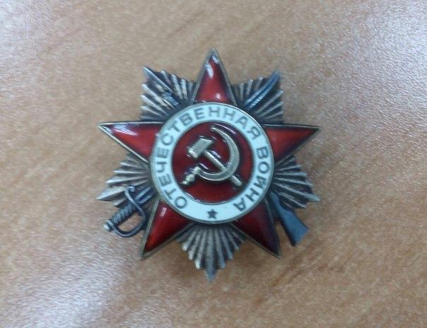 Нашёл орден Великой Отечественной войны 2-й степени