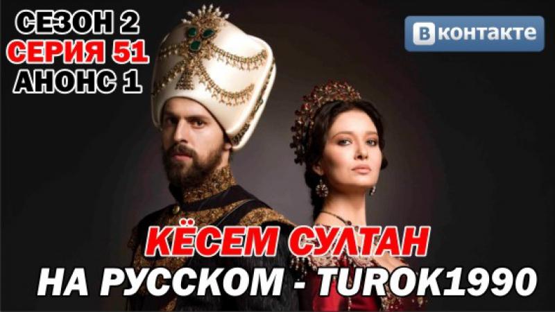 Кёсем Султан 51 серия - 1 анонс_turok1990