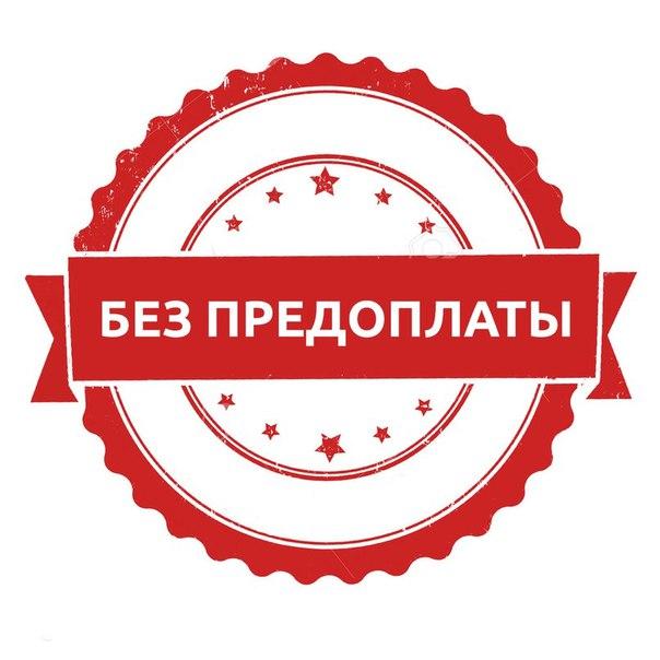 💰ФИНАНСОВАЯ ПОМОЩЬ БЕЗ ПРЕДОПЛАТЫ !!! 💶ОТ 300 000 РУБЛЕЙ ☝ТОЛЬКО РФ