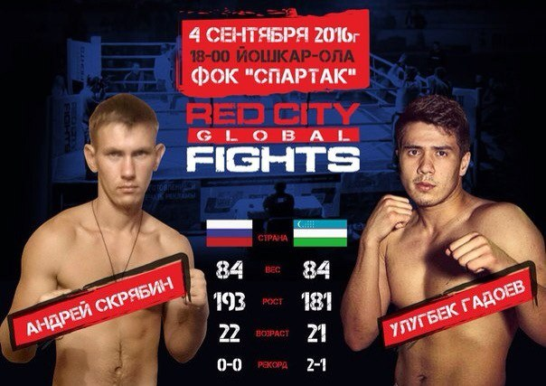 Победа на UNDER CARD RED CITY FIGHTS Global