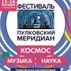 Пулковский Меридиан-2016