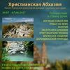 Абхазия: молодежный лагерь. Последние места