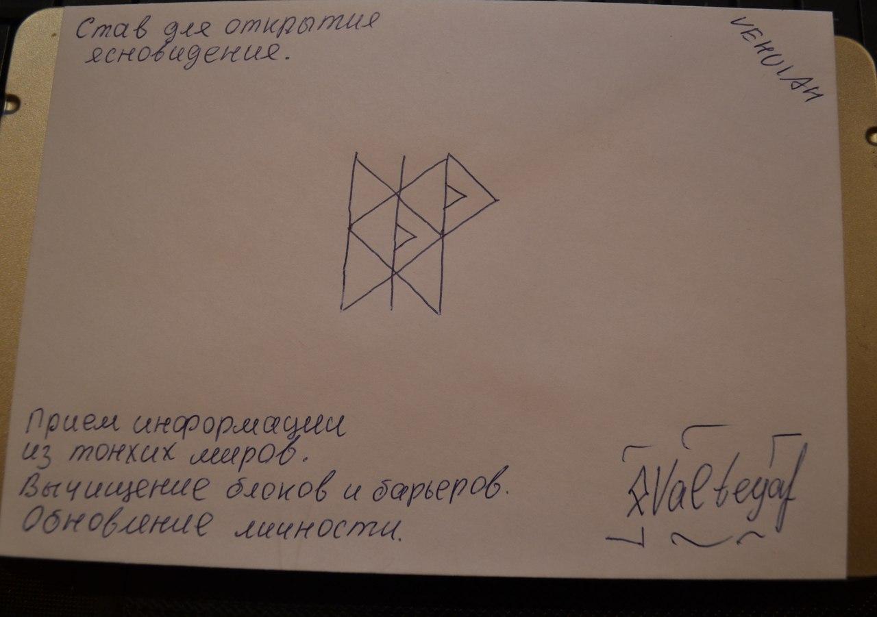 глиф - Конверты с магическими программами от Елены Руденко. Ставы, символы, руническая магия.  - Страница 2 H3x4KLcaIMc