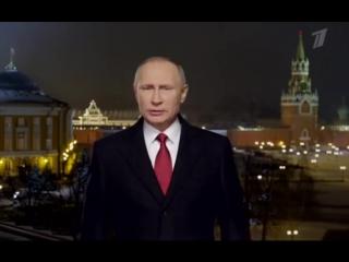 Новогоднее обращение поздравление президента России Владимира Путина (эфир 31.12.2016) [vk.com/TVFan]