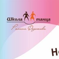 Логотип танцы во Владимире / Школа танца Романа Федотова