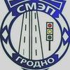 КУП «СМЭП Гродненского облисполкома»