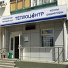 Монтаж отопления в Белгороде - ТЕПЛОЦЕНТР