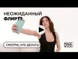 SMS-истории с Евой Лонгорией- Неожиданный флирт