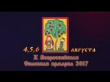 Спасская ярмарка 2017. 4,5,6 августа