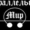 Магазин рок-атрибутики Параллельный Мир