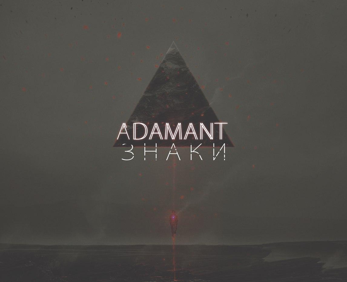 Adamant –Знаки