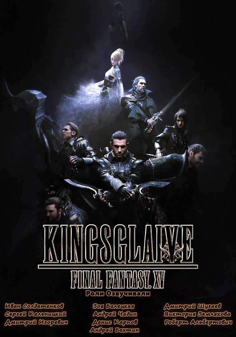 Последняя фантазия 15: Меч короля