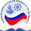 Тюменский колледж водного транспорта