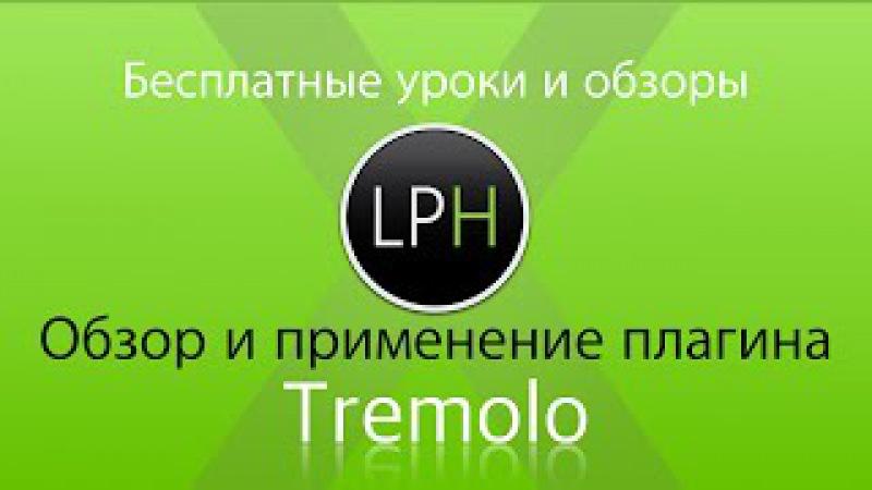 Обзор и применение плагина Tremolo [Logic Pro Help]