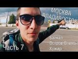 7. Автостопом из Москвы во Владивосток. Байкал, Остров Ольхон, Хужир