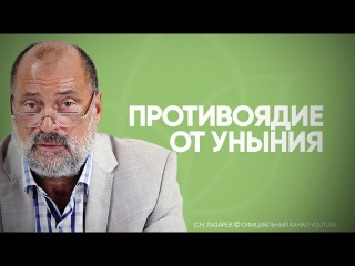 С.Н. Лазарев | Противоядие от уныния