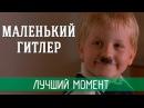 Лучший момент из фильма - Евротур (Маленький Гитлер)