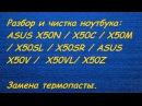 Разбор и чистка ноутбука 10 ASUS X50N X50C X50M X50SL X50SR X50V X50VL X50Z